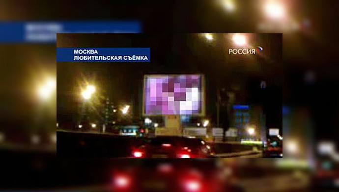 hakeri-pokazali-pornorolik-v-moskve
