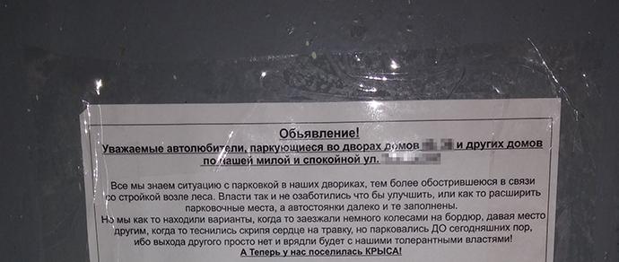 Объявление тем кто ставит машину около подъезда