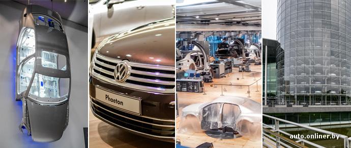 люксовых моделей volkswagen: phaeton или bentley flying spur, которые делают на прозрачном заводе