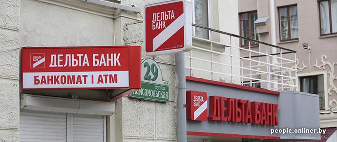 СК: бывший председатель «Дельта Банка» и трое сообщников незаконно выводили капитал в Белиз