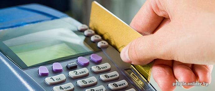Минчанин: «Банк не вернул украденные с карточки почти 50 миллионов, потому что я не позвонил им в течение часа после кражи»