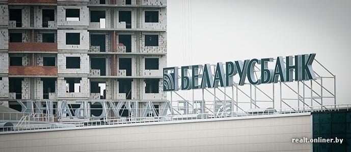«Беларусбанк»: в этом году спрос на жилищные кредиты вырос более чем в 2 раза