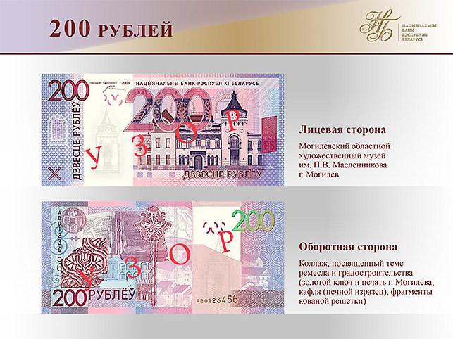 образцы новых российских денег - фото 5