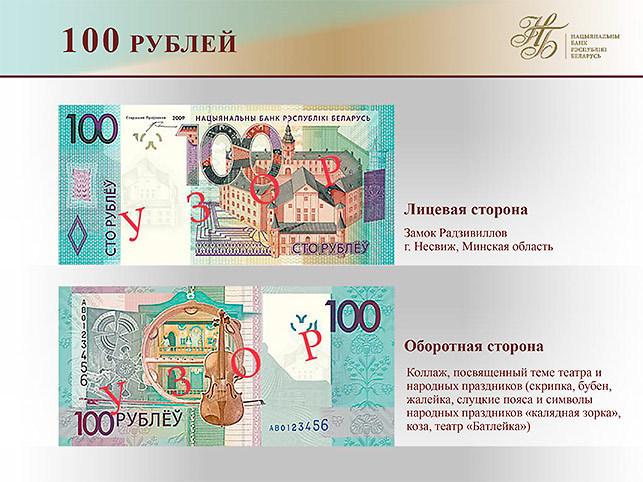 образцы новых российских денег - фото 10