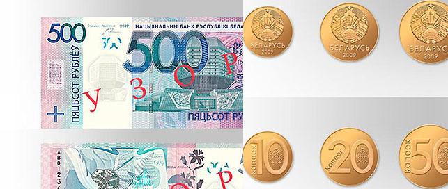 фото белорусских денег 2016