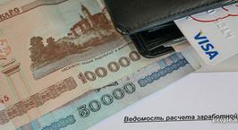 Средняя зарплата бюджетников в Беларуси составила 5,247 миллиона рублей