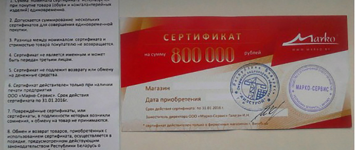 Витебские рабочие: «На предприятии выдали часть зарплаты сертификатом на белорусскую обувь». Администрация: «Это такой новогодний подарок»