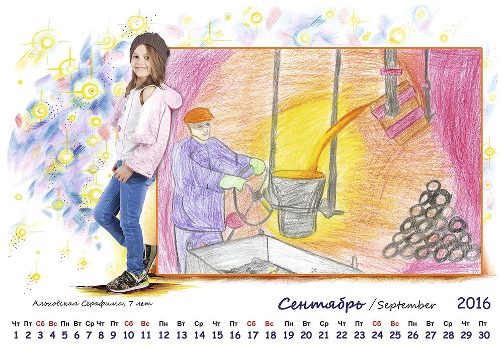 Календарь погоды за апрель 2017