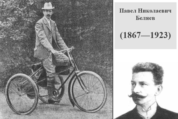 Петр Беляев стал победителем первой гонки в истории России. Прошла она еще во времена Российской Империи в 1898 году. Беляев выступал на 3-колесном чешском «моторе» Laurin & Klement (позже этот бренд переименовали в Skoda)