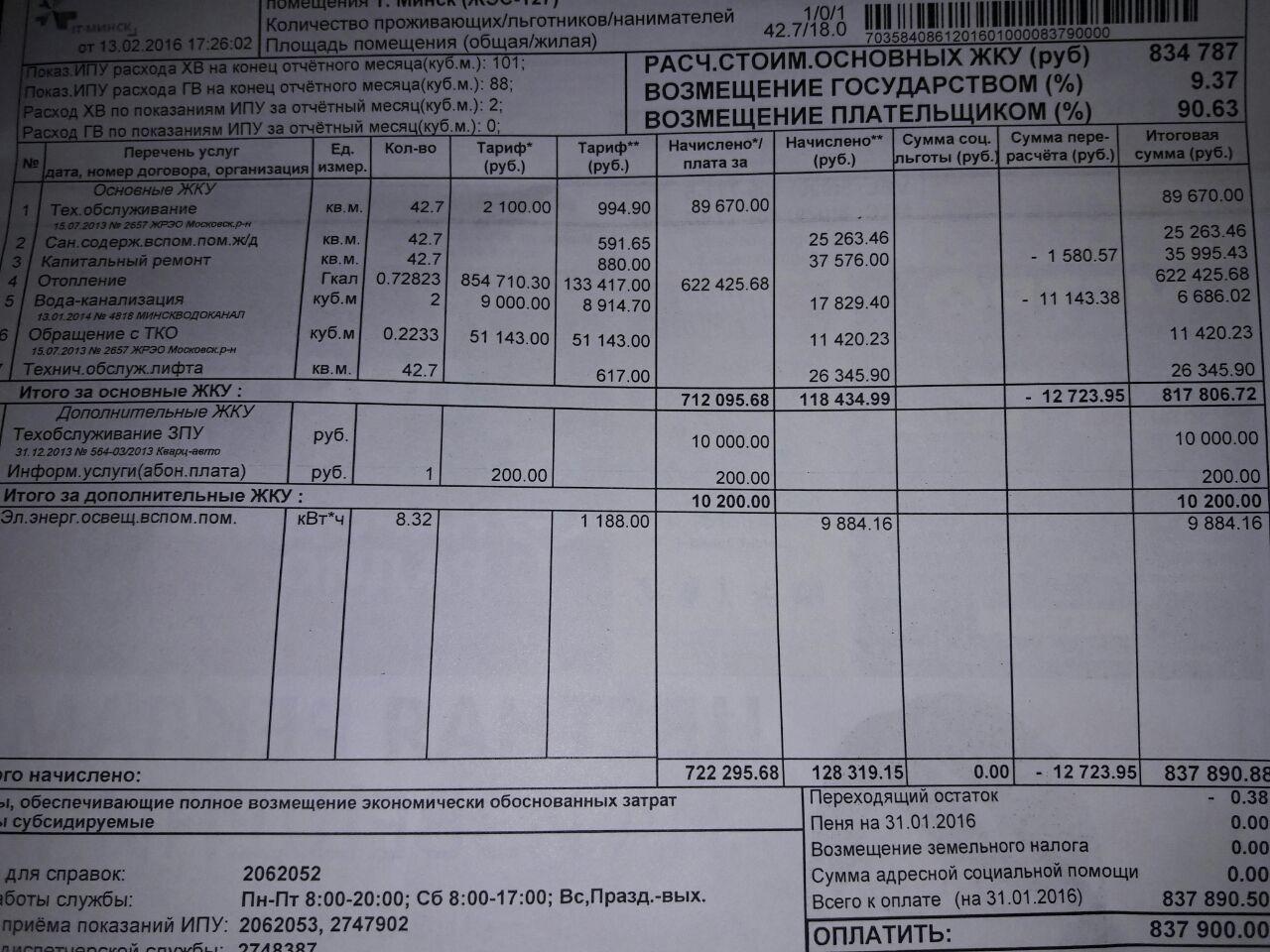 пособие при плата за жилое помещение тарифы шёлковыми лентами скатерть