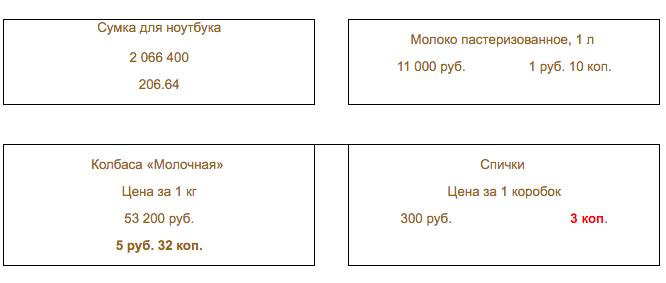 ценники на товар в рб с апреля 2016 образец скачать img-1