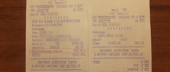 2800 за конверт и 9900 за «положить в него книжки». «Белпочта» разобралась в жалобе клиентки, которой навязали странную услугу