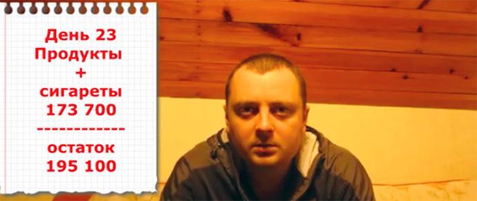 Могилевчанин, решивший жить на три миллиона: «Шесть дней до зарплаты и 195 100 рублей в кармане — начинается тоска»