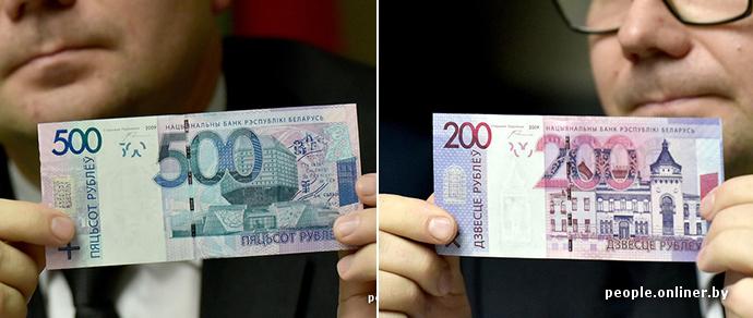 Деноминация-2016: в первое время белорусы не смогут пользоваться купюрами в 200 и 500 рублей