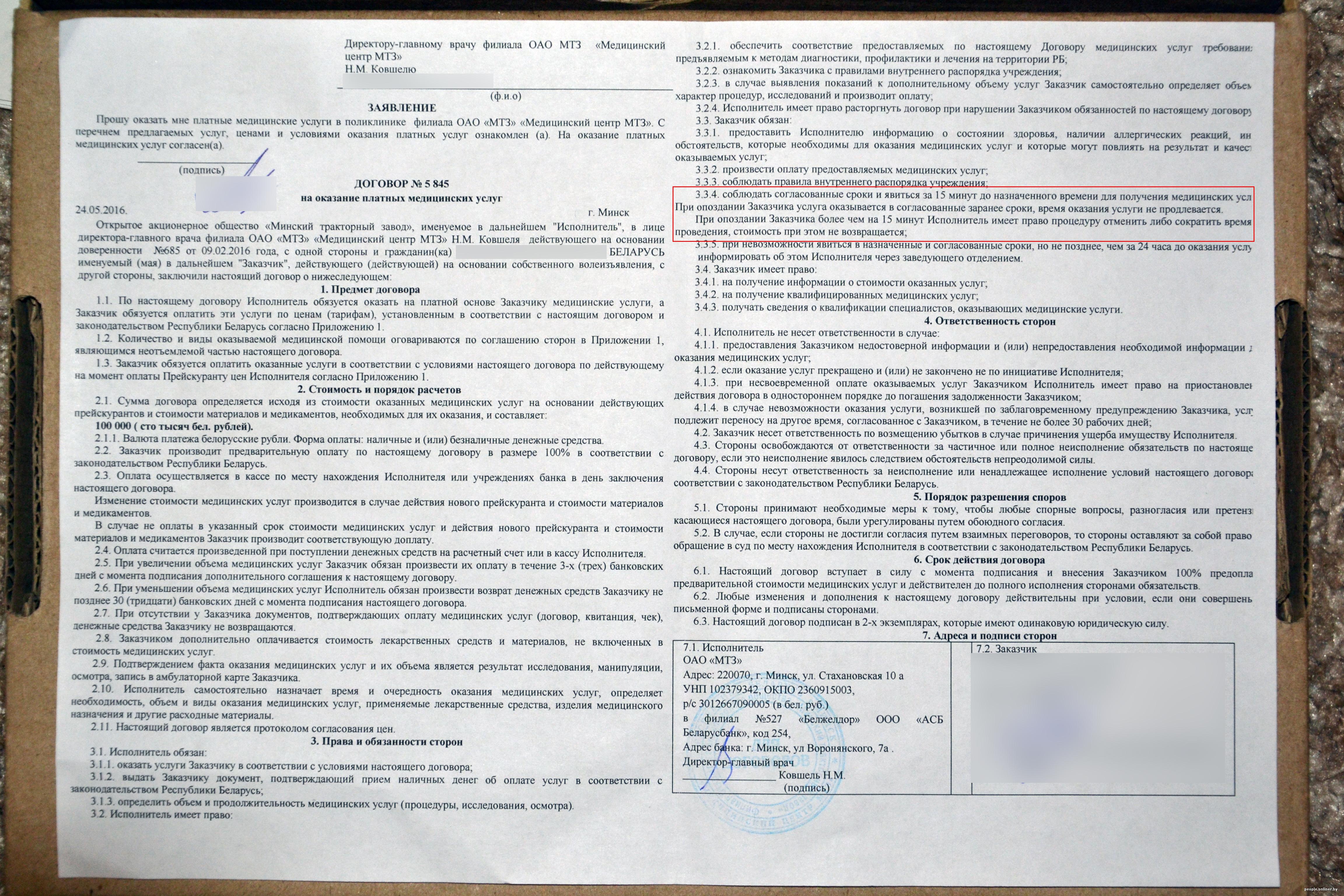 образец жалобы на врача поликлиники в беларуси