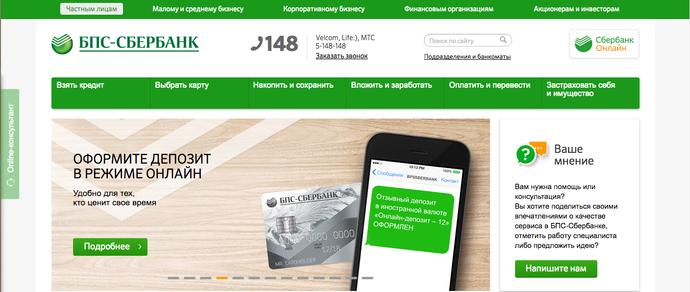 Клиенты «БПС-Сбербанка» «потеряли» деньги с карточек. «Специалисты банка уже работают над решением проблемы»