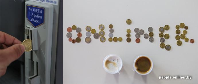 Тестируем первый в стране кофейный автомат с монетоприемником: мелочь застряла, а иностранные монеты вернул