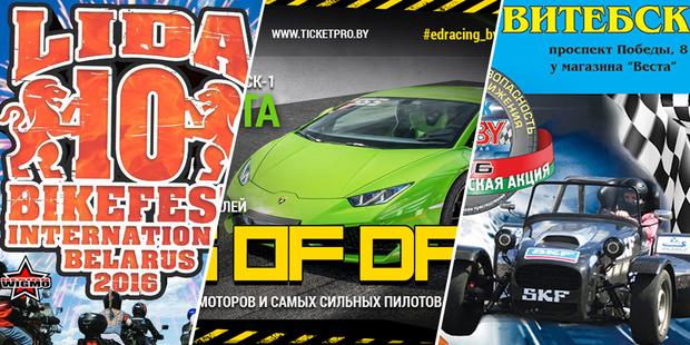 Последние выходные этого лета в автоафише Onliner.by: байки, драг-рейсинг и скоростное маневрирование