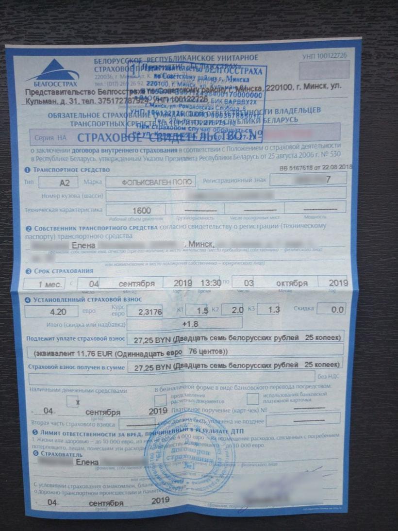 Если оформлять автогражданку без паспорта, придётся заплатить вдвойне. Вы знали?