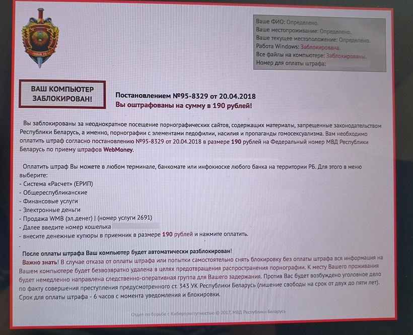 Просмотр беларуси штрафы порносайтов за в