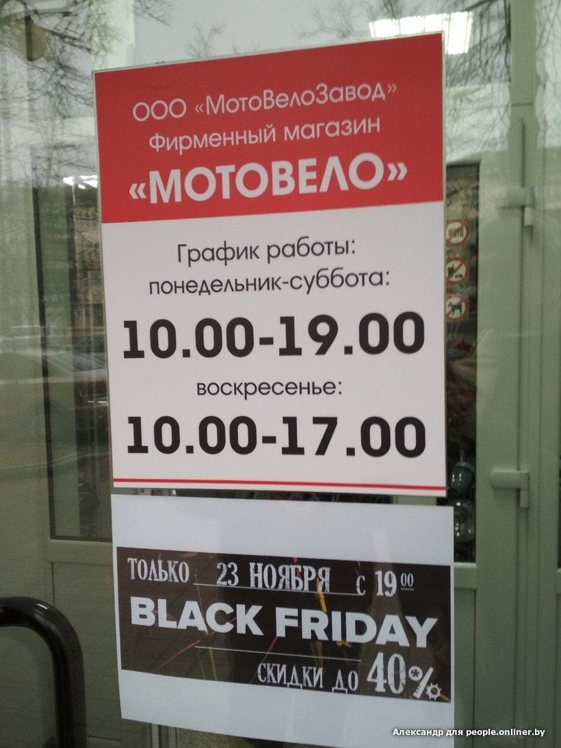 Магазин Мотовело Режим Работы