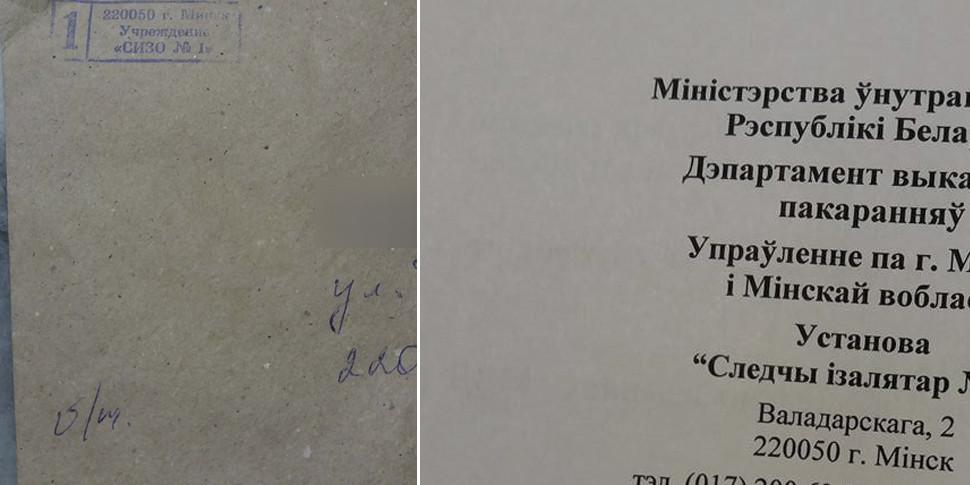 «Пришло письмо из СИЗО №1 по поводу сына, у меня подкосились ноги». Как приглашают на учебу в Академию МВД