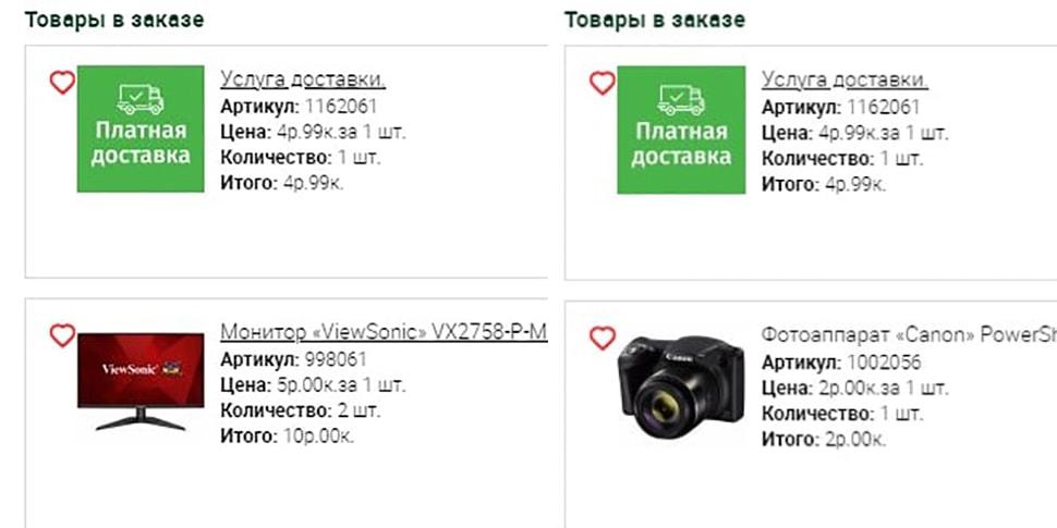 На сайте монитор стоил 5 рублей, клиент хотел купить, но ему отказали.  Законно ли это?