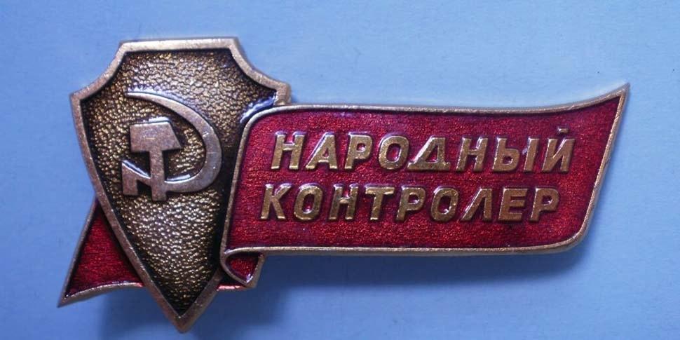 КГК о возрождении народного контроля: «Если сможем привлечь хотя бы 10% того, что было в советское время, это будет весомо»