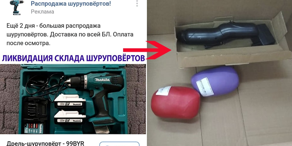Брестчанин купил в интернете шуруповерт «на акции». А в посылке пришла китайская аккумуляторная отвертка и две детские игрушки-антистресс