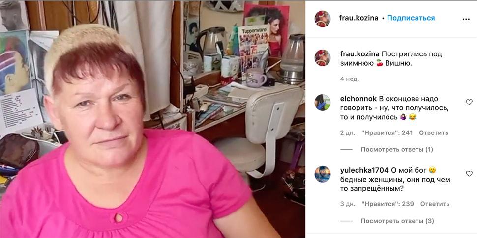 В Instаgram новая героиня — парикмахер из Саранска, которая делает «Зимнюю вишню»