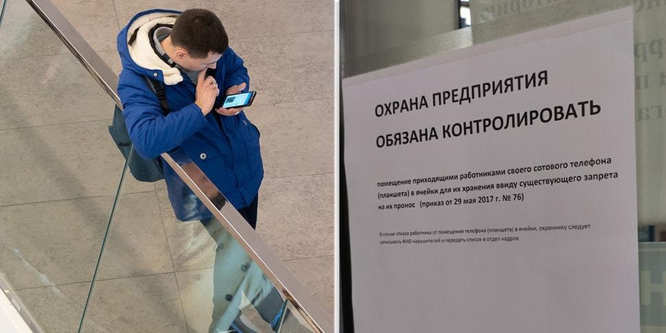 Караник: запрет приносить мобильники на работу — часть информационной  безопасности