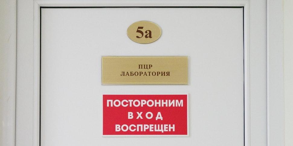Минздрав отменил посредников при записи на ПЦР в госучреждения