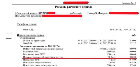 Стоимость беларуски подписки час одного часа стоимость экспертного
