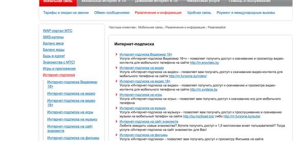 Стоимость беларуски подписки час старых часов цены скупка