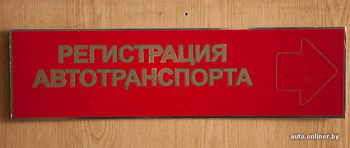 Пункт регистрации транспорта ГАИ на авторынке в Малиновке открылся