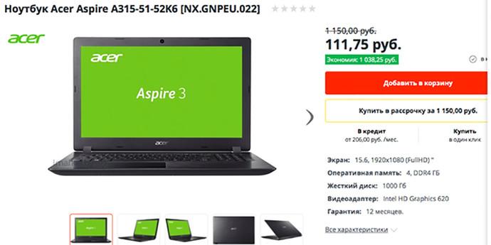 Читатель про акционный товар  «Почему мне не продали ноутбук за 112 рублей » a96ab5ef0a7