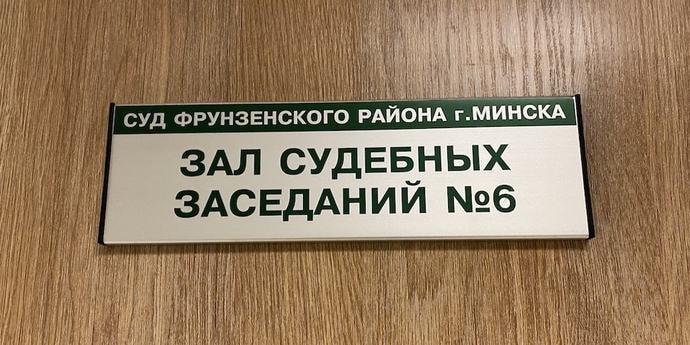 События пятницы. Девушку оштрафовали на 2320 рублей за цвет волос, более 300 попыток попасть в ЕС со стороны Беларуси