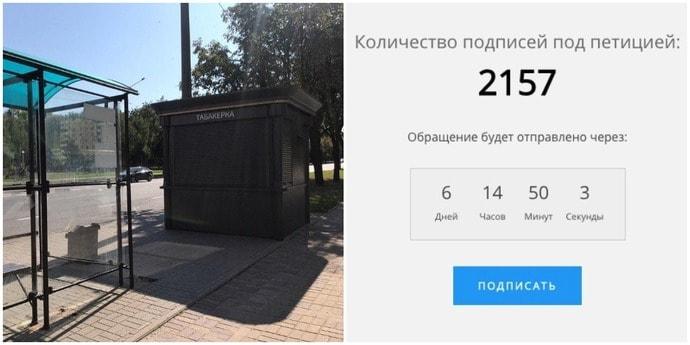 За три дня петицию против «Табакерок» подписали больше 2000 минчан