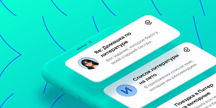 У «ВКонтакте» появилась своя почта: со стикерами и красивыми фонами