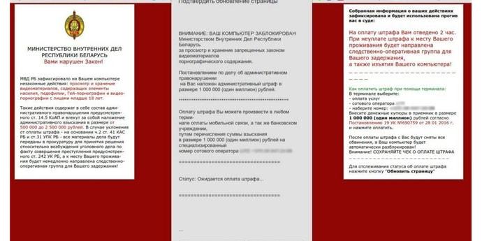 """Картинки по запросу """"В Гродно задержали парня, который от имени МВД «блокировал» компьютеры и вымогал деньги"""""""