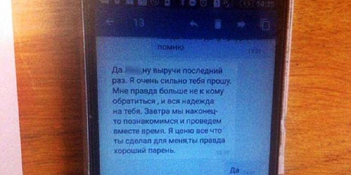 «10 рублей — и не скажу жене». Белорус прикидывался женщиной в соцсетях и разводил мужчин на деньги