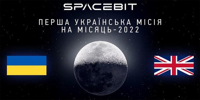 Украина заявила о запуске миссии на Луну в будущем году