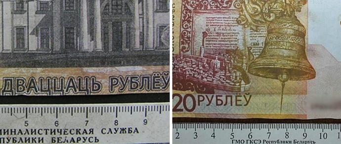 Вторая подделка новых белорусских денег. При перерасчете в гродненском магазине нашли фальшивую 20-рублевку