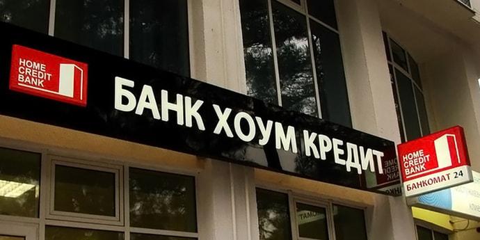 хоум кредит банки в минске мтс банк саратов кредит наличными