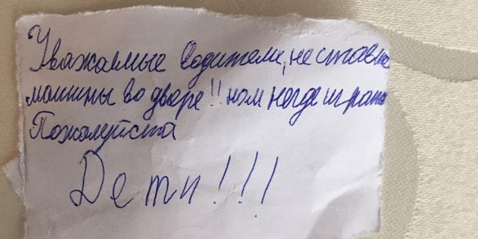 Дети оставили записки всему дому с просьбой не парковать авто во дворе: «Нам негде играть»
