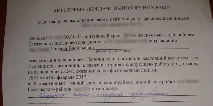 Договор Подряда В Республике Беларусь