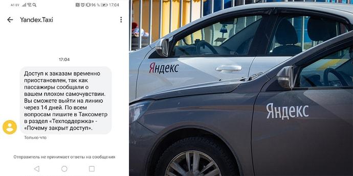 "Картинки по запросу ""«Яндекс.Такси» на 14 дней отключил водителя от заказов: клиенты испугались его кашля"""