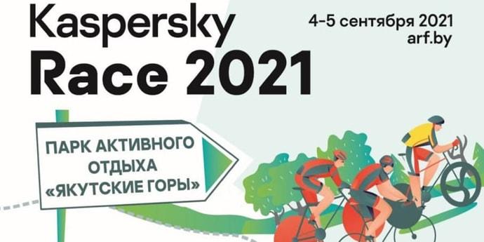 В первые выходные сентября под Минском пройдут гонки Kaspersky Race 2021