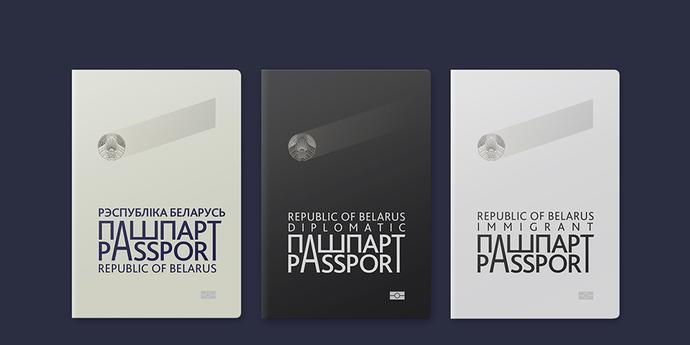 В рамках дипломной работы минский студент представил концепт  В рамках дипломной работы минский студент представил концепт нового паспорта белоруса Люди onliner by
