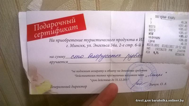 Возврат денег за подарочный сертификат оформление возврата денег